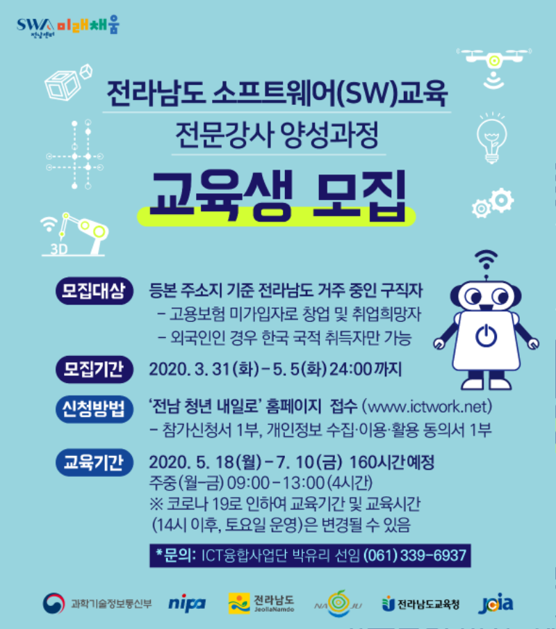 ICT융합사업단_SW교육생모집_웹포스터_200421_수정.png